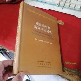 藏汉英对照新词术语词典