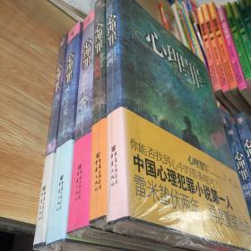 心理罪:暗河 教化场 第七个读者 城市之光 画像 全套 5本合售  全新