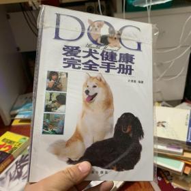 爱犬健康完全手册