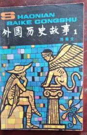 外国历史故事(1) 80年1版1印 包邮挂刷