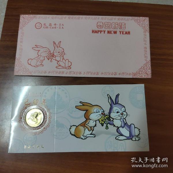 己卯年( 1999年)礼品卡