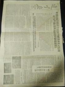 生日报通川报1961年4月4日(8开三版) 第三届全非人民大会胜利闭幕; 冯老汉和他的铁牛;