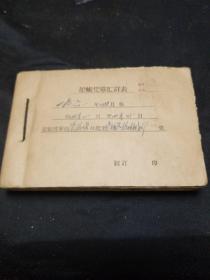 60年代记账凭单(各种票)