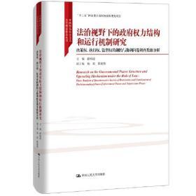 """法治视野下的政府权力结构和运行机制研究(中国特色社会主义法学理论体系丛书;""""十三五""""国家重点出版物出版规划项目)"""