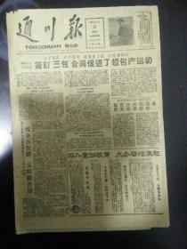 生日报通川报1961年4月25日(8开四版) 首都和各大城市举行大规模集会; 金山公社党委坚持经常性的政治思想工作;