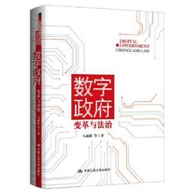 数字政府:变革与法治 9787300289564中国人民大学