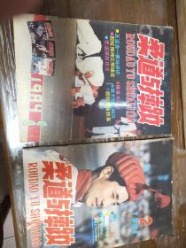 柔道与摔跤 1984年1-6