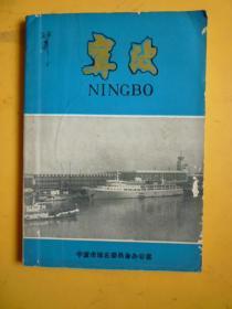 宁波(有照片14幅、街巷图一张)