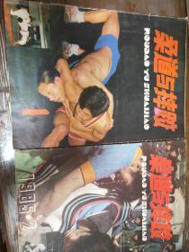 柔道与摔跤 杂志1985年(1-6)