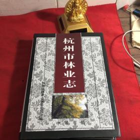 杭州市林业志