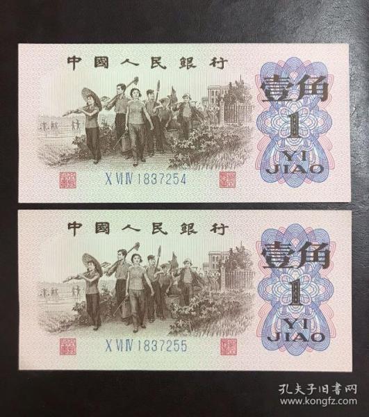 1962年壹角(蓝三冠)(冠号064)【2连号】