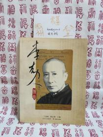 【签名本】李劼人图传,主编郭志强签赠本,印数2000册