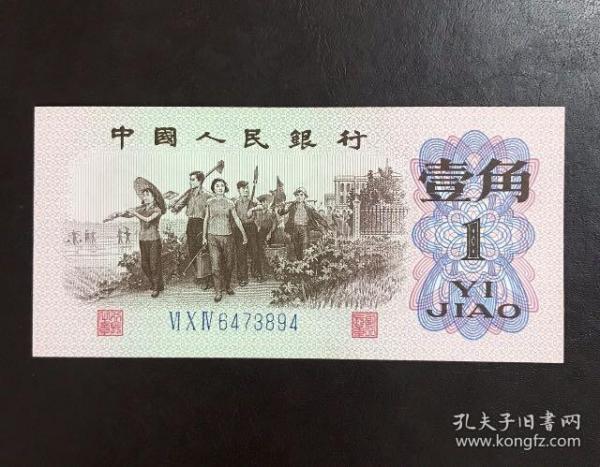 1962年壹角(蓝三冠)【稀冠号604】