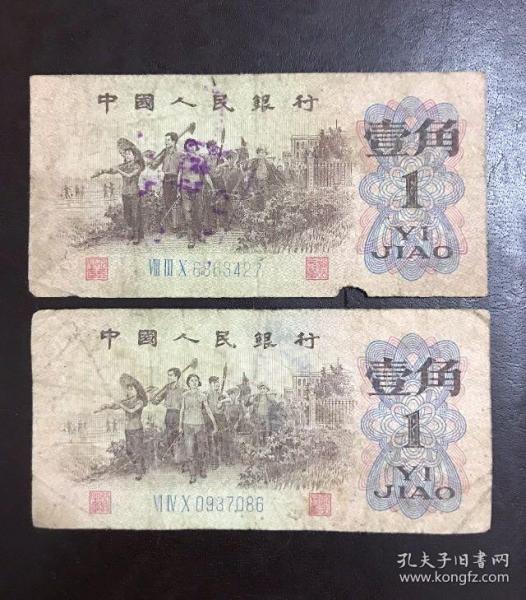 1962年壹角(蓝三冠)【两张合售】