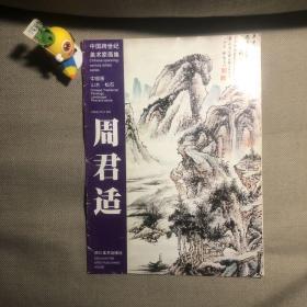 中国跨世纪美术画集:周君适