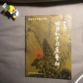情系剑门 刘绪和中国画艺术
