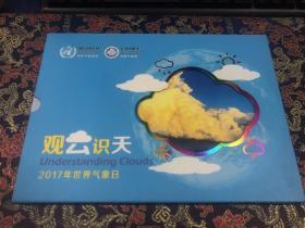 观云识天 2017年世界气象日 纪念邮册