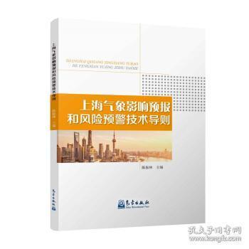 上海气象影响预报和风险预警技术导则 陈振林 著 9787502967048