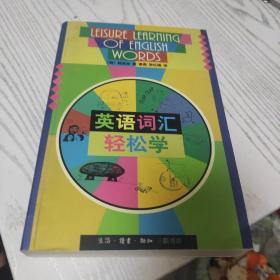 英语词汇轻松学