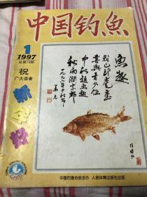 中国钓鱼(总第78期)