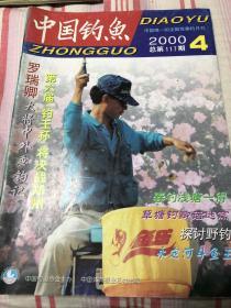 中国钓鱼(总第117期)