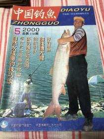 中国钓鱼(总第118期)