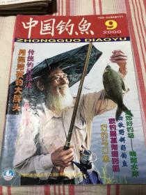 中国钓鱼(总第122期)