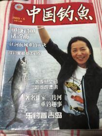 中国钓鱼(总第154期)