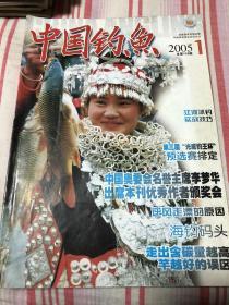 中国钓鱼(总第174期)