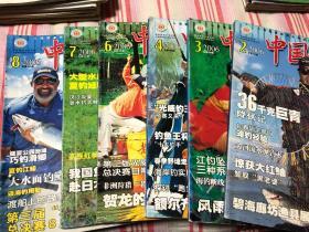 中国钓鱼(总第187-193,少190期)共6期