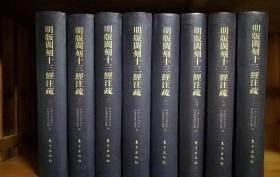 明版闽刻十三经注疏(全八册)