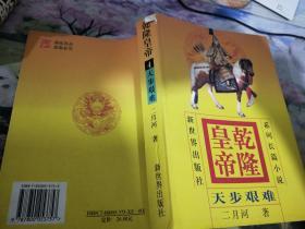 乾隆皇 帝:系列长篇小说.4.天步艰难
