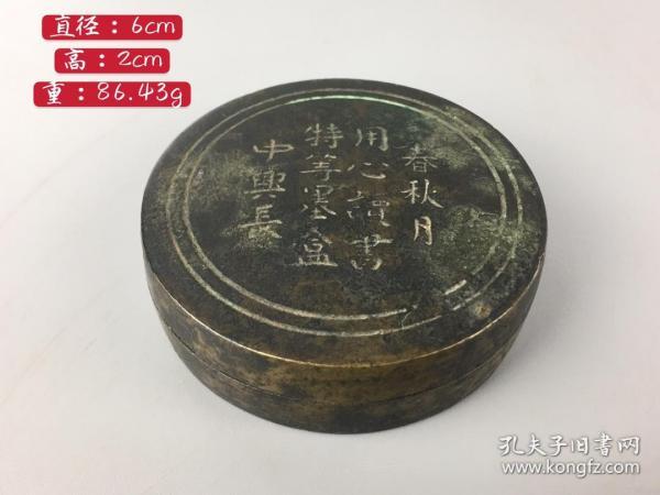 铜雕墨盒 雕刻精美 褒奖有加 细节如图