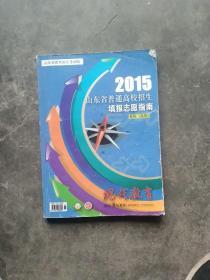 2015年山东省普通高校招生填报志愿指南 专科高职