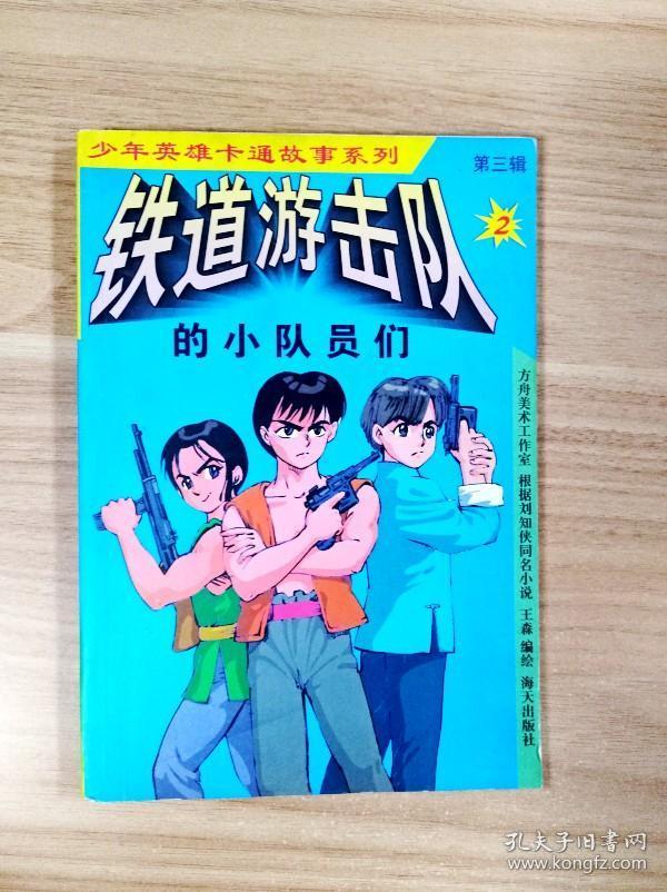 """ER1046972 """"铁道游击队""""的小队员们--少年英雄卡通故事系列【一版一印】【书内有读者签名】"""