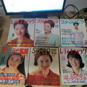 STYLE BOOK 日本原版服装裁剪杂志(六本合售)