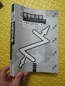 宏观经济学:第四版