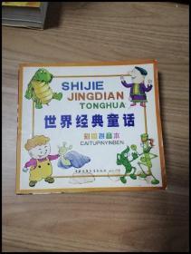 世界经典童话:彩图拼音本.橙