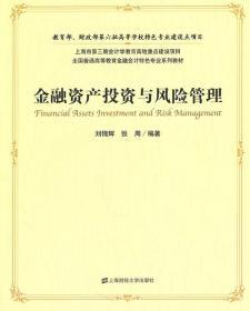 金融资产投资与风险管理 刘锦辉,张周 编著 9787564209643