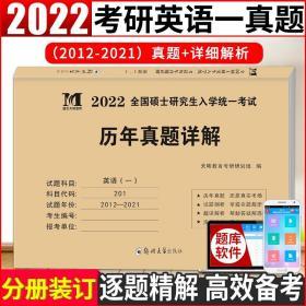 备考2022考研英语(一)(2012-2021十年真题)历年真题解析(可搭配张剑黄皮书)