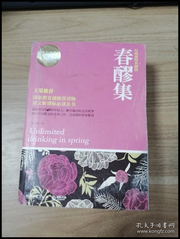 ER1057758 春醪集: 权威插图典藏版--语文新课标必读丛书