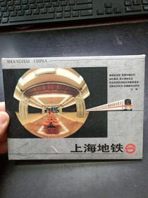 上海地铁 明信片(1-14张全)