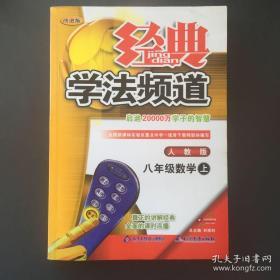 八年级:数学 上(人教版)(2010年6月印刷)/经典学法频道