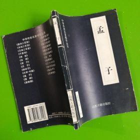 中华传世名著精华丛书:《孟子》