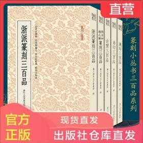 篆刻小丛书三百品系列全5册 印谱册页私印印章研究鉴赏工具字典书
