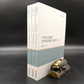 台湾万卷楼版  刘家和《中西古代歷史、史學與理論比較研究》(上中下冊)