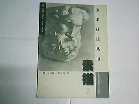 素描 2     美术技法丛书