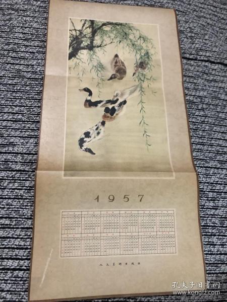 1957 国画年历