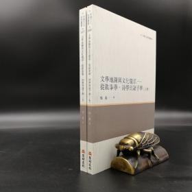 台湾万卷楼版  杨义《文學地圖與文化還原:從敘事學、詩學到諸子學》(上下冊)