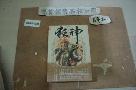 天使文化:狂神(5)